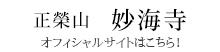 妙海寺オフィシャルサイト